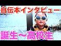 【自伝本インタビュー1日目】村井智建誕生 〜 高校生時代を語る。