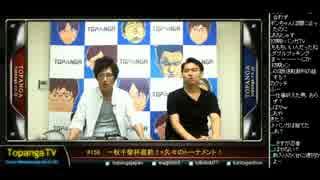 TOPANGA TV #156 一秋千撃杯直前!+久々のトーナメント OP (1/5) 2014.8.20