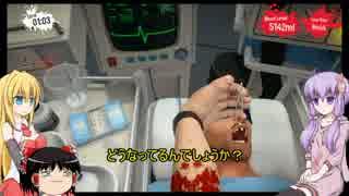 [Surgeon Simulator A&E]林檎囓ると歯茎から出血する[VOICEROID+ゆっくり実況]
