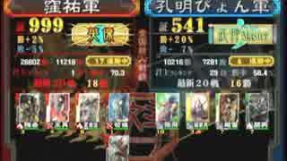 三国志大戦3 頂上対決 2014/8/21 窪祐