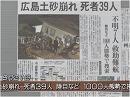 【報道の裏側】災害対応、内閣改造、パチ