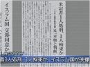 【シリア・イラク情勢】命も領土もカネ次第?拘束日本人とイラク北部の命運[桜H26/8/21]
