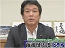 【薗浦健太郎】朝日新聞の責任と対応、新聞記者OBとしての視点から[桜H26/8/21]