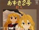 AZS姉貴 ツイキャス(part3)