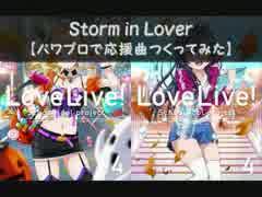 【パワプロで】ラブライブ!2期BD第4巻特典CD【応援曲】 thumbnail