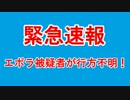 【 緊急速報 】 エボラ被疑者が行方不明!
