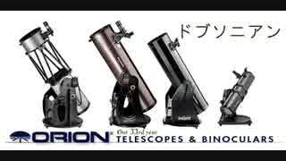 ドブソニアン望遠鏡とは