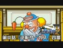【逆転裁判123実況プレイ】 第8話 『逆転サーカス』 【四審】