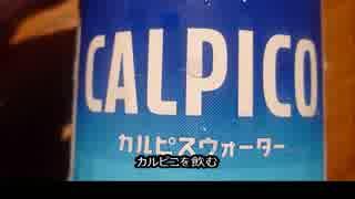 アメリカの食卓 357 アメリカのカルピスは日本と少し違う件。