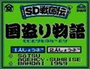 【GB】SD戦国伝 国盗り物語を実況プレイ