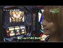 ライターX増刊号(東海版)P.A.e・Zone金沢店-二階堂亜樹編 第2話