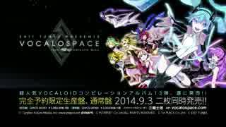 【9月3日発売】Vocalospace feat.初音ミク【全曲クロスフェード】