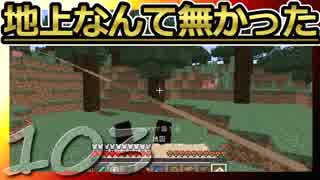 【Minecraft】地上なんて無かった 第103話
