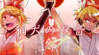 【鏡音リン・レン】狛犬の双音【いろはにほへと】