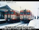 迷列車で行こう 北海道編14 ~模型のように改造されたキハ53-500~