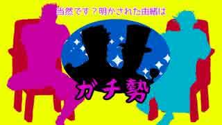 【人力】波紋戦士のおこちゃま戦争(仮)【