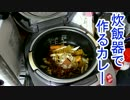 炊飯器で作るカレーは簡単便利