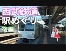 ゆかれいむで西武鉄道駅めぐり~後編~