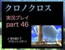【実況】憧れのクロノクロス 大人になった今、時を動かすpart46