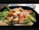 アメリカの食卓 360 バーガーキングのチキンシーザーサラダを食す!