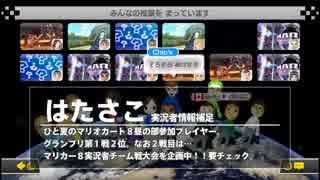 卍【マリカー8】テラゾーVS実況者_02【
