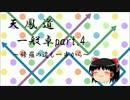 【ゆっくり】 天鳳道 [一般卓] part.4 【天鳳】