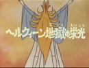 ブロッカー軍団Ⅳ マシーンブラスター 第25話『ヘルクィーン 地獄の栄光』