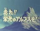 ブロッカー軍団Ⅳ マシーンブラスター 第29話『走れ!! 栄光のアルプスを!』