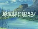 ブロッカー軍団Ⅳ マシーンブラスター 第32話『原生林に吼えろ!』