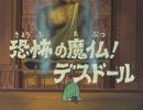 ブロッカー軍団Ⅳ マシーンブラスター 第33話『恐怖の魔仏! デスドール!』