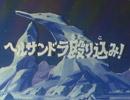 ブロッカー軍団Ⅳ マシーンブラスター 第34話『ヘルサンドラ殴り込み!』