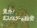 ブロッカー軍団Ⅳ マシーンブラスター 第35話『意外! ボスパルダーの秘密』