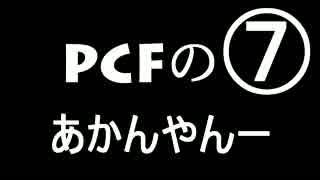PCFのあかんやつやー #7