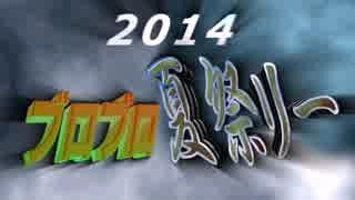 【祭】 ブロブロ夏祭リー2014!! 【祭】 thumbnail