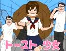 トーストくわえた少女がオマイラとフラグを立てる【実況】