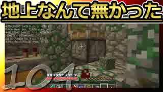 【Minecraft】地上なんて無かった 第104話