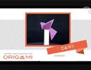 【折り紙】かわいい「小鳥」を折ってみた:その1(Origami Instructions:small bird①)