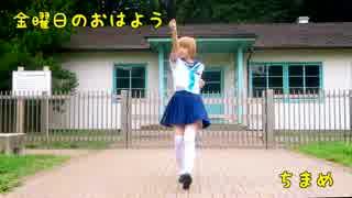 【毎日が】 金曜日のおはよう 踊ってみ