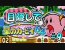 目隠し縛りで『星のカービィ64』実況プレイ!part9