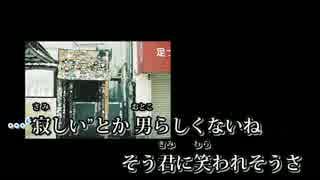 【ニコカラ】夏の半券【off vocal版】初音