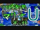 【実況】VIP待遇マリオU【第6話】