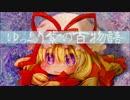 【ゆっくり】百物語Ⅳ⑨【紫】