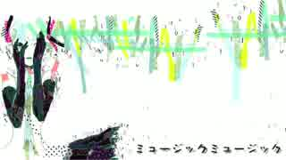 ミュージックミュージック / とあ feat.