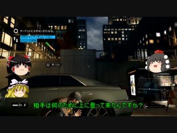 【Watch_Dogs/PS4】天才ハカーが魅せるハックの極意wwwww【ゆっくり ...