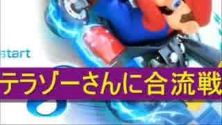 【テラゾーさんに合流戦】マリオカート8