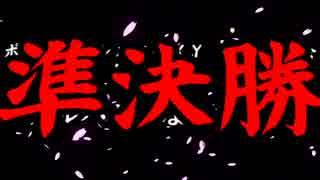 【XY実況】水族館パ×ダブルバトルなつまつり!【準決勝 VSフラムベルク】
