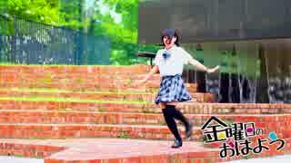 【芽音】金曜日のおはよう【踊ってみた】