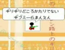 路上のギリジンShourtMix(tarolabo - 小宮真央 - )