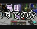【Minecraft】ありきたりな科学と宇宙 Part51【ゆっくり実況】
