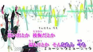 【ニコカラ】ミュージックミュージック【O